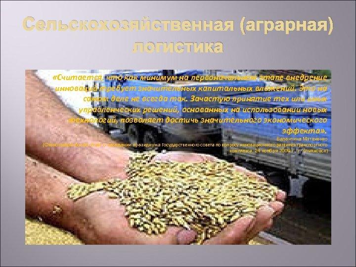 Сельскохозяйственная (аграрная) логистика «Считается, что как минимум на первоначальном этапе внедрение инноваций требует значительных