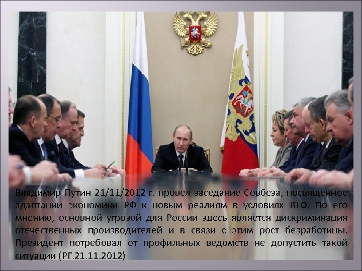 Владимир Путин 21/11/2012 г. провел заседание Совбеза, посвященное адаптации экономики РФ к новым реалиям