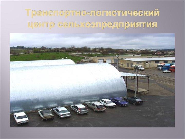 Транспортно-логистический центр сельхозпредприятия
