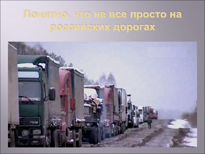 Понятно, что не все просто на российских дорогах
