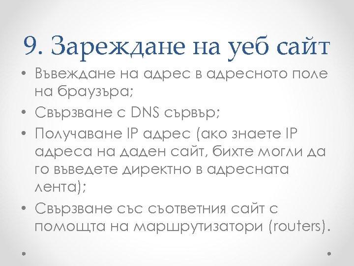 9. Зареждане на уеб сайт • Въвеждане на адрес в адресното поле на браузъра;