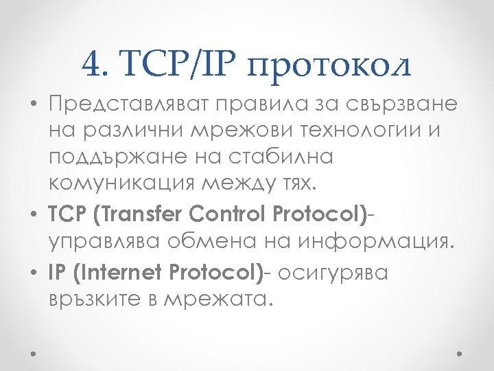 4. TCP/IP протокол • Представляват правила за свързване на различни мрежови технологии и поддържане