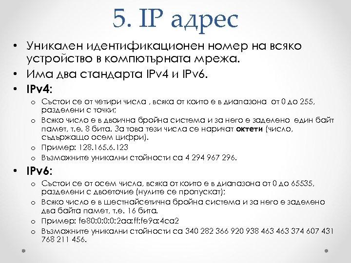 5. IP адрес • Уникален идентификационен номер на всяко устройство в компютърната мрежа. •