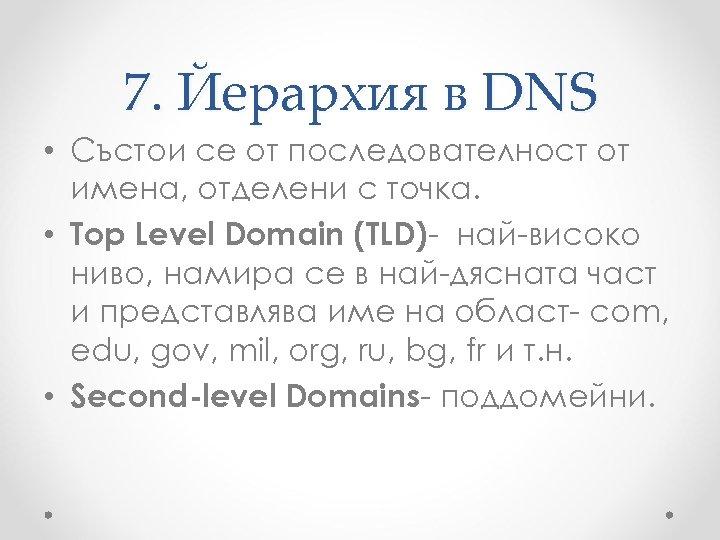 7. Йерархия в DNS • Състои се от последователност от имена, отделени с точка.