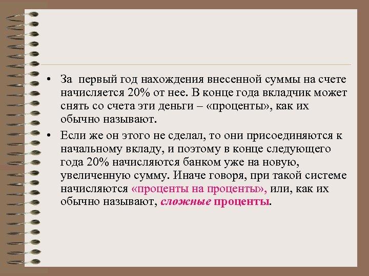 • За первый год нахождения внесенной суммы на счете начисляется 20% от нее.