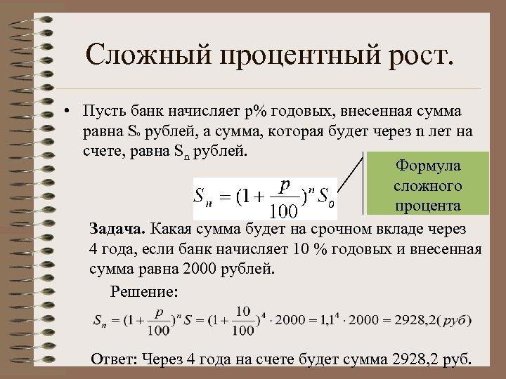 Сложный процентный рост. • Пусть банк начисляет p% годовых, внесенная сумма равна S рублей,