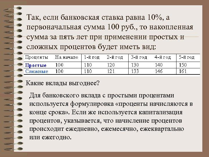 Так, если банковская ставка равна 10%, а первоначальная сумма 100 руб. , то накопленная