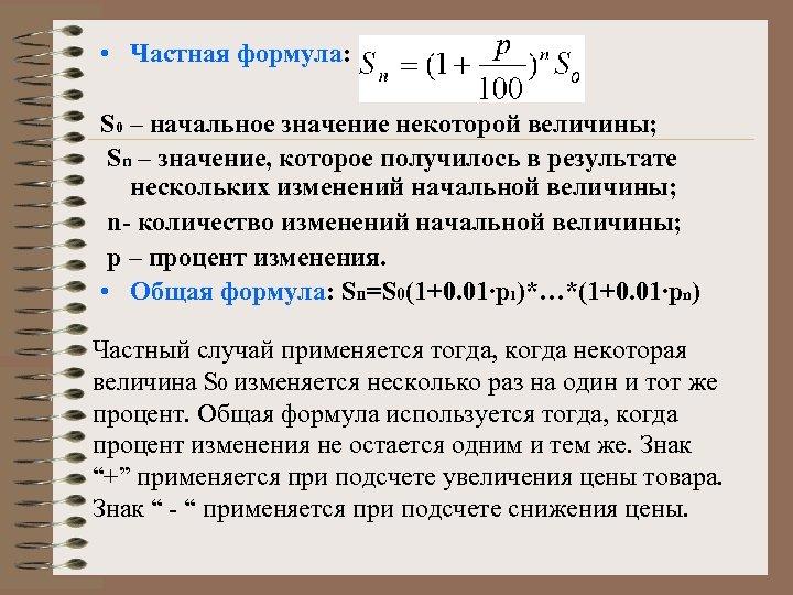 • Частная формула: S 0 – начальное значение некоторой величины; Sn – значение,