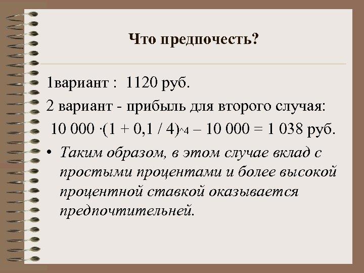 Что предпочесть? 1 вариант : 1120 руб. 2 вариант - прибыль для второго случая: