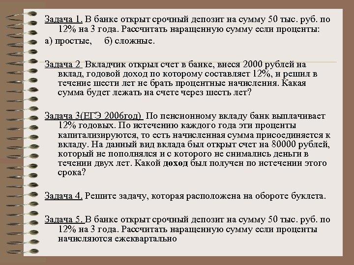 Задача 1. В банке открыт срочный депозит на сумму 50 тыс. руб. по 12%