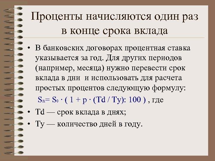 Проценты начисляются один раз в конце срока вклада • В банковских договорах процентная ставка