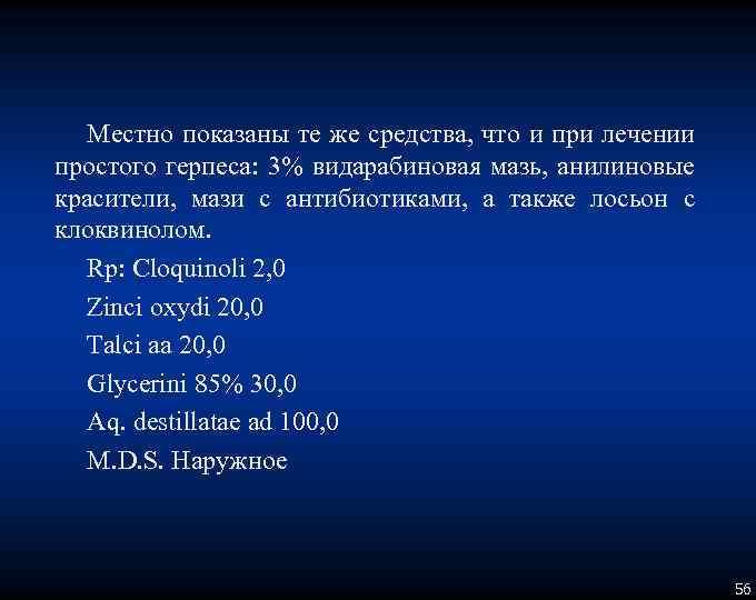 Местно показаны те же средства, что и при лечении простого герпеса: 3% видарабиновая мазь,