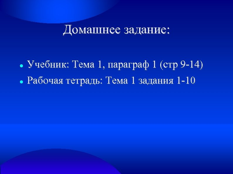Домашнее задание: Учебник: Тема 1, параграф 1 (стр 9 -14) Рабочая тетрадь: Тема 1