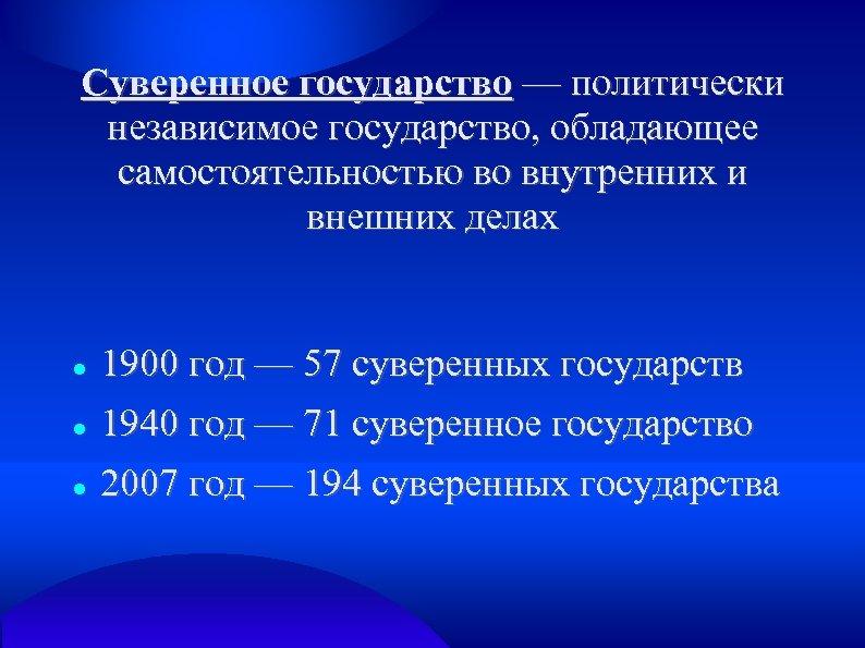 Суверенное государство — политически независимое государство, обладающее самостоятельностью во внутренних и внешних делах 1900