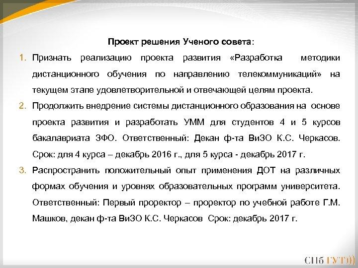 Проект решения Ученого совета: 1. Признать реализацию проекта развития «Разработка методики дистанционного обучения по