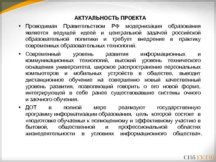АКТУАЛЬНОСТЬ ПРОЕКТА • Проводимая Правительством РФ модернизация образования является ведущей идеей и центральной задачей