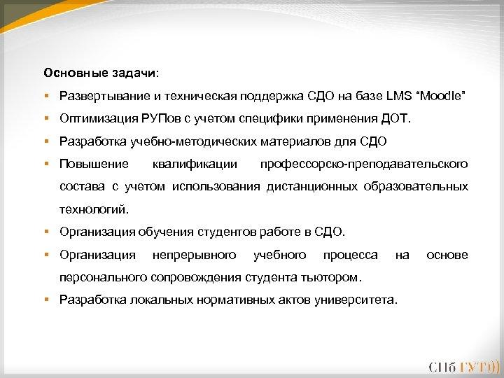 """Основные задачи: § Развертывание и техническая поддержка СДО на базе LMS """"Moodle"""" § Оптимизация"""