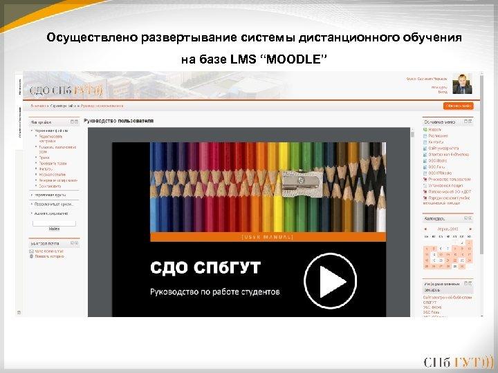 """Осуществлено развертывание системы дистанционного обучения на базе LMS """"MOODLE"""""""