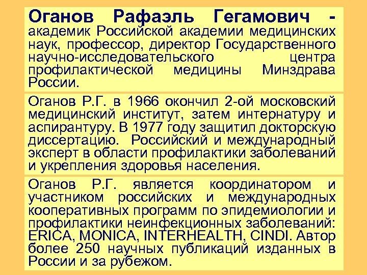 Оганов Рафаэль Гегамович - академик Российской академии медицинских наук, профессор, директор Государственного научно-исследовательского центра