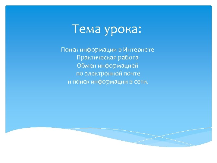 Тема урока: Поиск информации в Интернете Практическая работа Обмен информацией по электронной почте и