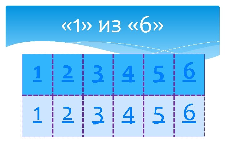 « 1» из « 6» 1 2 3 4 5 6
