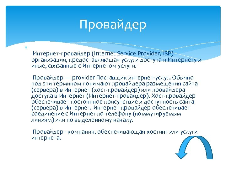 Провайдер Интернет-провайдер (Internet Service Provider, ISP) — организация, предоставляющая услуги доступа к Интернету и