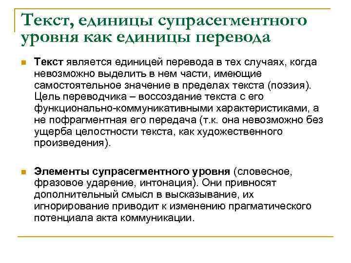 Текст, единицы супрасегментного уровня как единицы перевода n Текст является единицей перевода в тех
