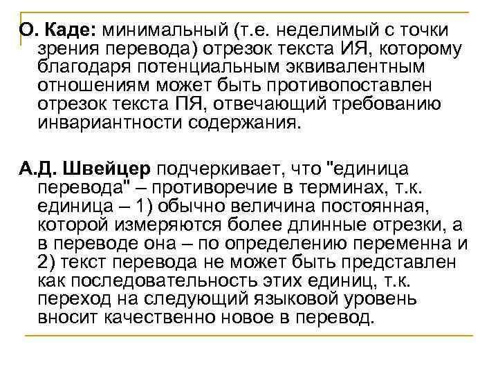О. Каде: минимальный (т. е. неделимый с точки зрения перевода) отрезок текста ИЯ, которому