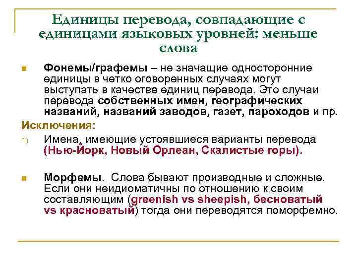 Единицы перевода, совпадающие с единицами языковых уровней: меньше слова Фонемы/графемы – не значащие односторонние