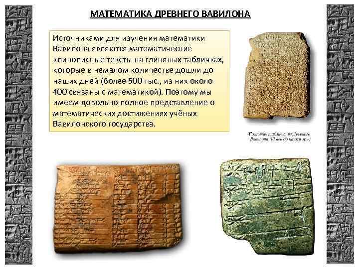 Картинки математика древнего вавилона