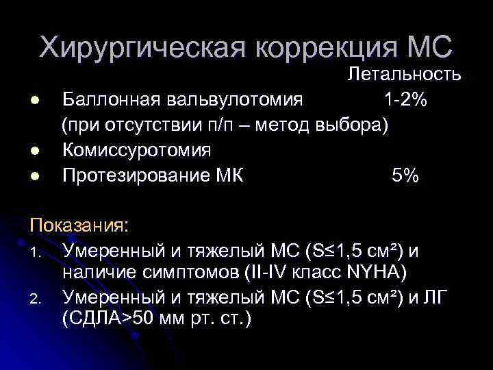 Хирургическая коррекция МС l l l Летальность Баллонная вальвулотомия 1 -2% (при отсутствии п/п