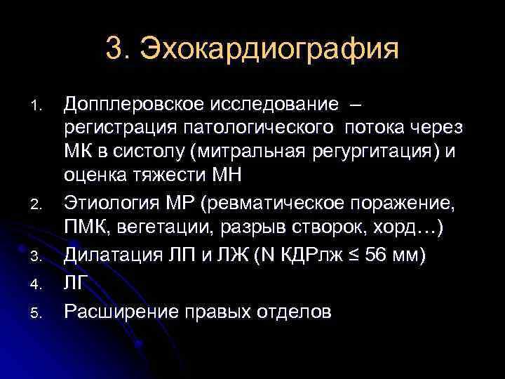 3. Эхокардиография 1. 2. 3. 4. 5. Допплеровское исследование – регистрация патологического потока через