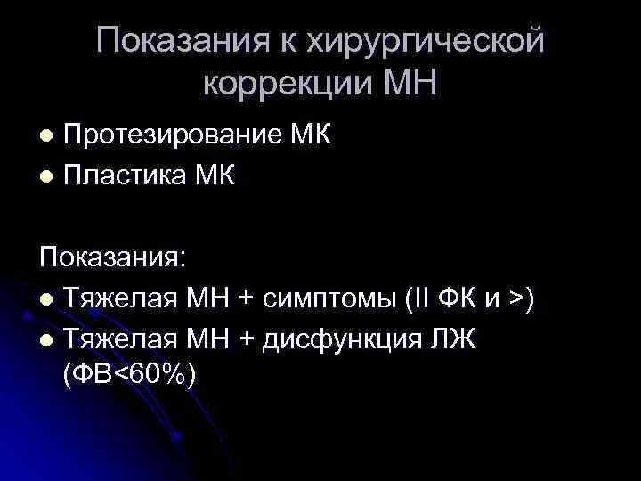 Показания к хирургической коррекции МН Протезирование МК l Пластика МК l Показания: l Тяжелая