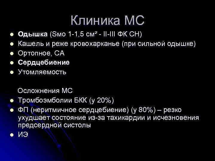 Клиника МС l l l l Одышка (Sмо 1 -1, 5 см² - II-III