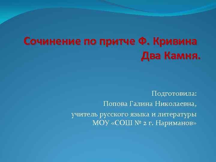 sochinenie-dva-kamnya-krivin