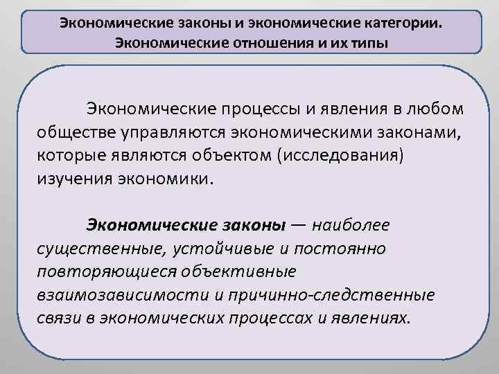 Экономические законы и экономические категории. Экономические отношения и их типы Экономические процессы и явления