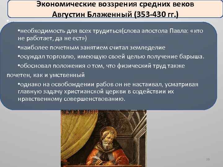 • Экономические воззрения средних веков Августин Блаженный (353 -430 гг. ) • необходимость