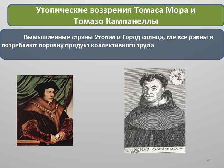 Утопические воззрения Томаса Мора и Томазо Кампанеллы Вымышленные страны Утопия и Город солнца,