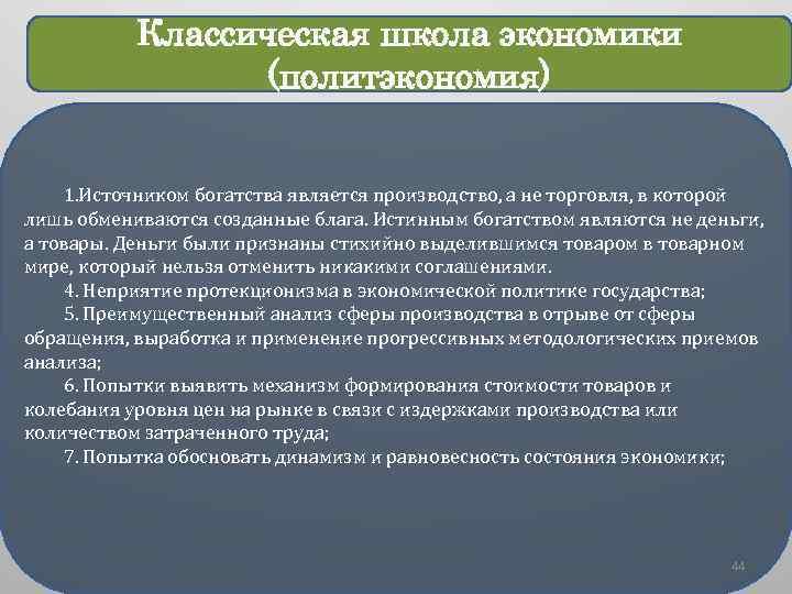 Классическая школа экономики (политэкономия) 1. Источником богатства является производство, а не торговля, в которой