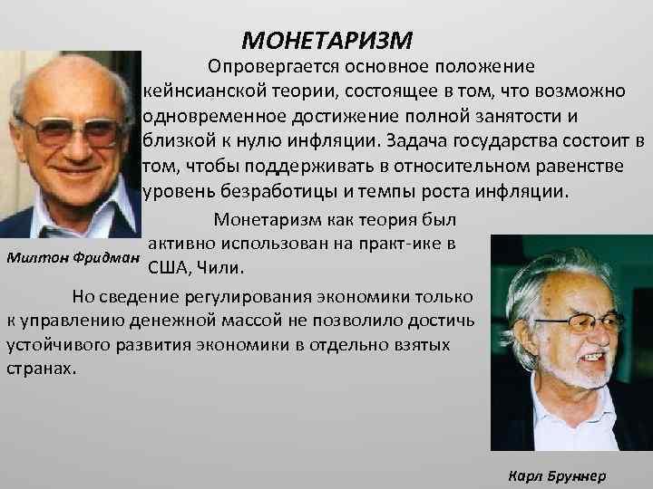 МОНЕТАРИЗМ Опровергается основное положение кейнсианской теории, состоящее в том, что возможно одновременное достижение полной