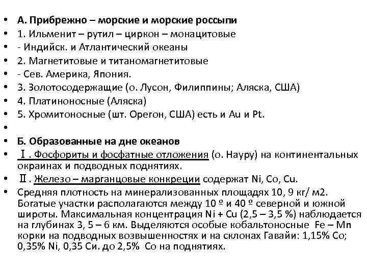 А. Прибрежно – морские и морские россыпи 1. Ильменит – рутил – циркон –