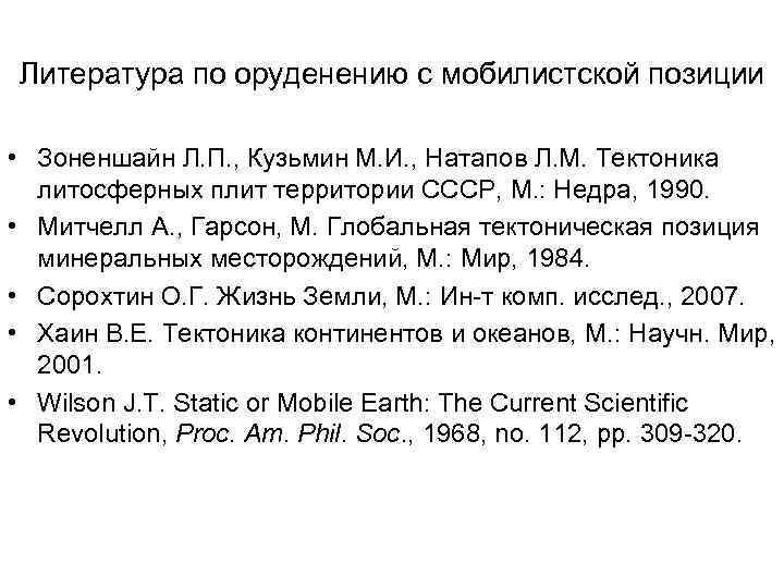 Литература по оруденению с мобилистской позиции • Зоненшайн Л. П. , Кузьмин М. И.