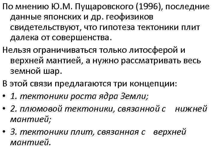 По мнению Ю. М. Пущаровского (1996), последние данные японских и др. геофизиков свидетельствуют, что