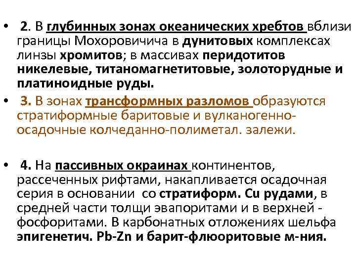 • 2. В глубинных зонах океанических хребтов вблизи границы Мохоровичича в дунитовых комплексах