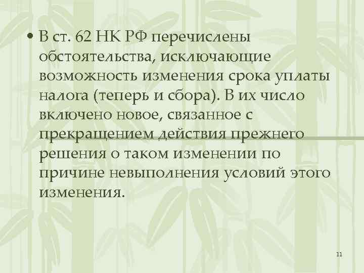 • В ст. 62 НК РФ перечислены обстоятельства, исключающие возможность изменения срока уплаты