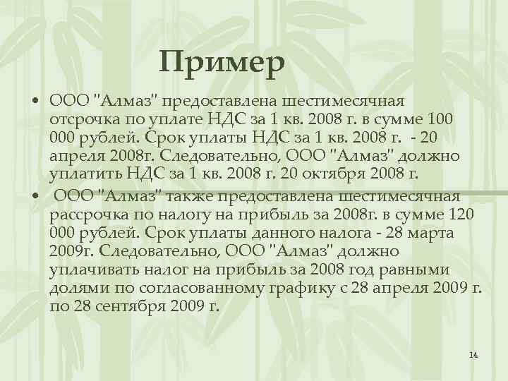 Пример • ООО