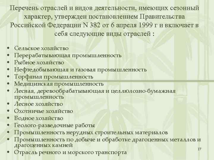 Перечень отраслей и видов деятельности, имеющих сезонный характер, утвержден постановлением Правительства Российской Федерации N