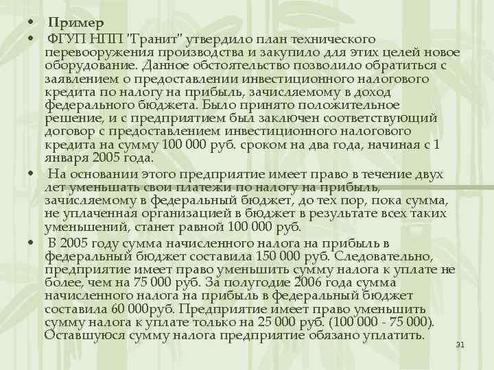 • Пример • ФГУП НПП