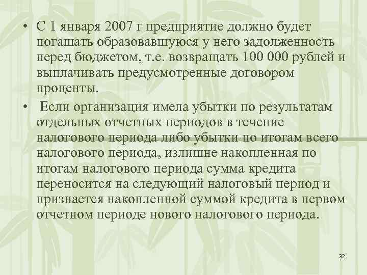 • С 1 января 2007 г предприятие должно будет погашать образовавшуюся у него