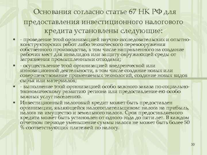 Основания согласно статье 67 НК РФ для предоставления инвестиционного налогового кредита установлены следующие: •
